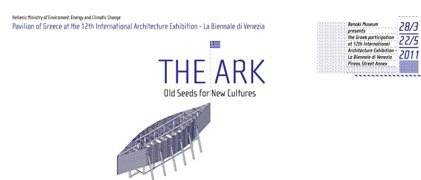 Greek Ark